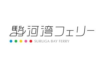 Suruga Bay Ferriesにてチケット予約